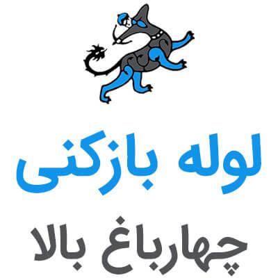 لوله بازکنی چهارباغ بالا اصفهان